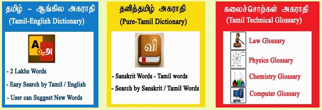 Tamil Agaraathi, tamil-english dictionary, english words, tamil words