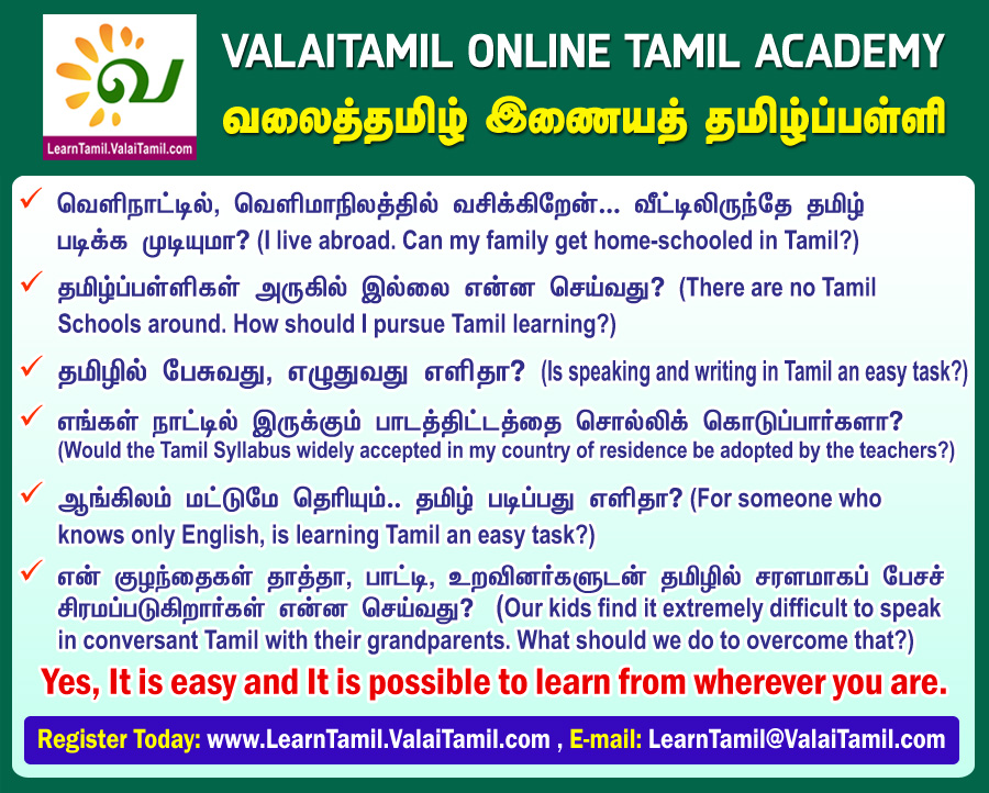 learn tamil online