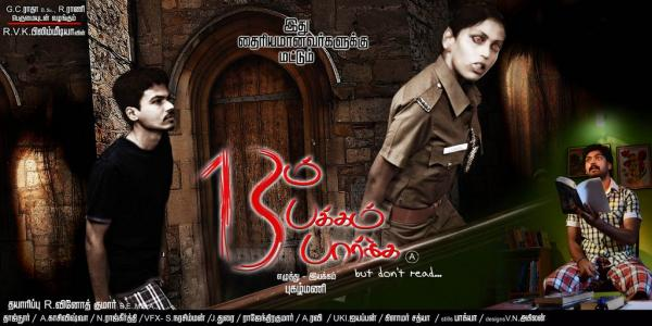 13 aam Pakkam Paarkka Tamil Horror Movie Picture