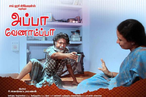 Appa Venampa Movie First Look Poster