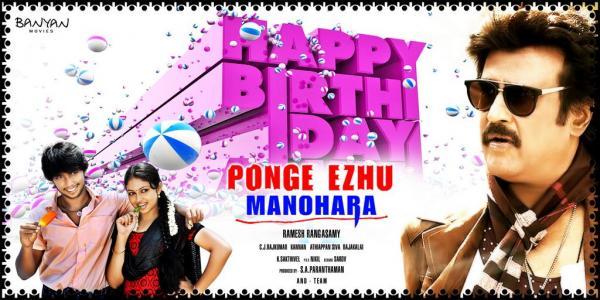 Ponge Ezhu Manohara Movie Latest Official Poster