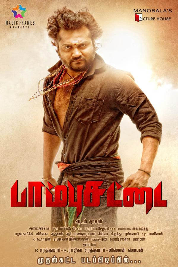 Paambhu Sattai Movie First Look Official Poster
