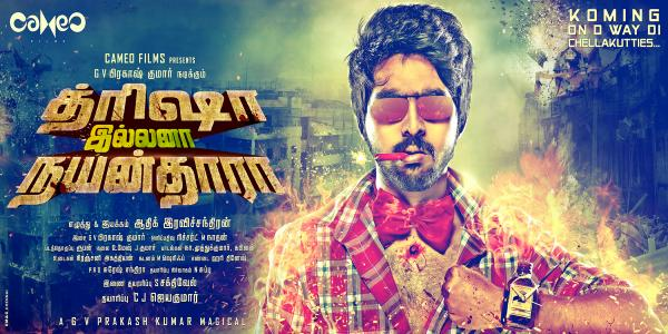 Trisha Illana Nayanthara Movie Official First Look Poster