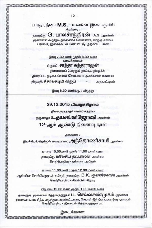 Margazhi Vizha 2016 Invitation 10