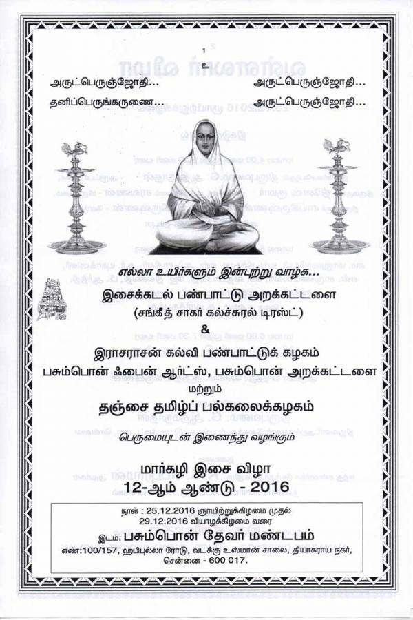 Margazhi Vizha 2016 Invitation 01