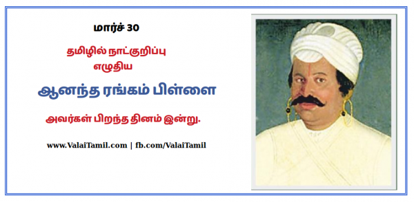 March 30 - Ananda Ranga Pillai Birthday