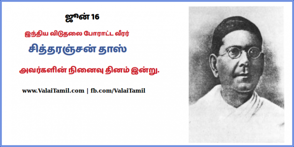 June 16 - Independence Fighter Chittaranjan Das Memorial Day