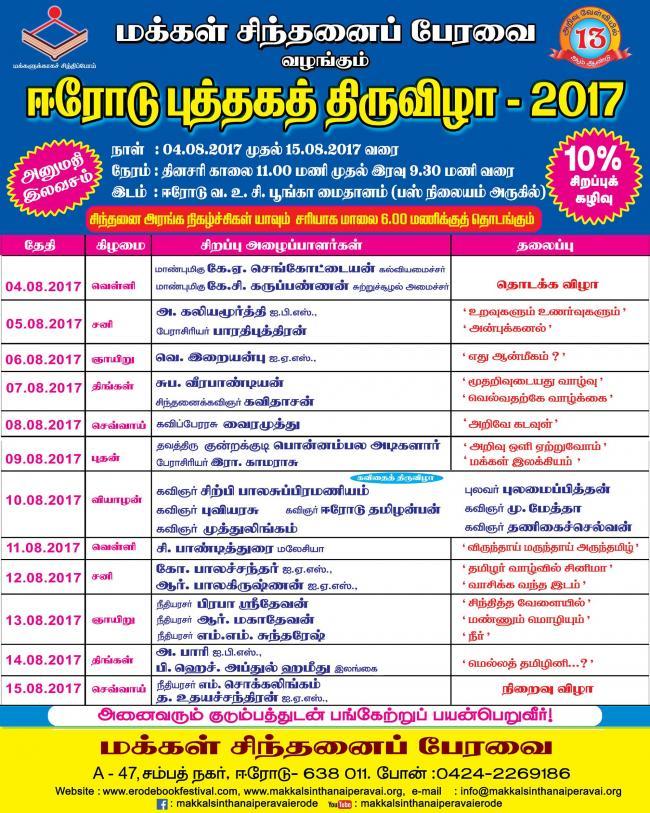 ஈரோடு புத்தகத் திருவிழா - 2017 - ஈரோடு, இந்தியா