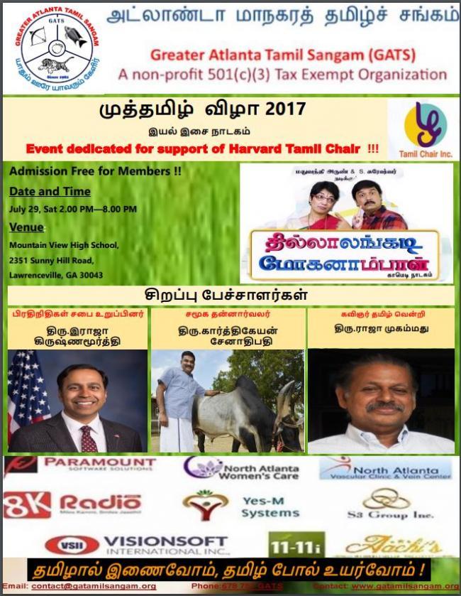 GATS 2017 முத்தமிழ் விழா -  அட்லாண்டா, அமெரிக்கா