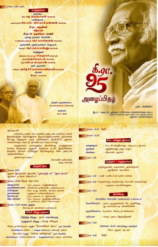 எழுத்தாளர் கி. ரா.வின் 95-ஆவது பிறந்த நாள் விழா - புதுவை, இந்தியா