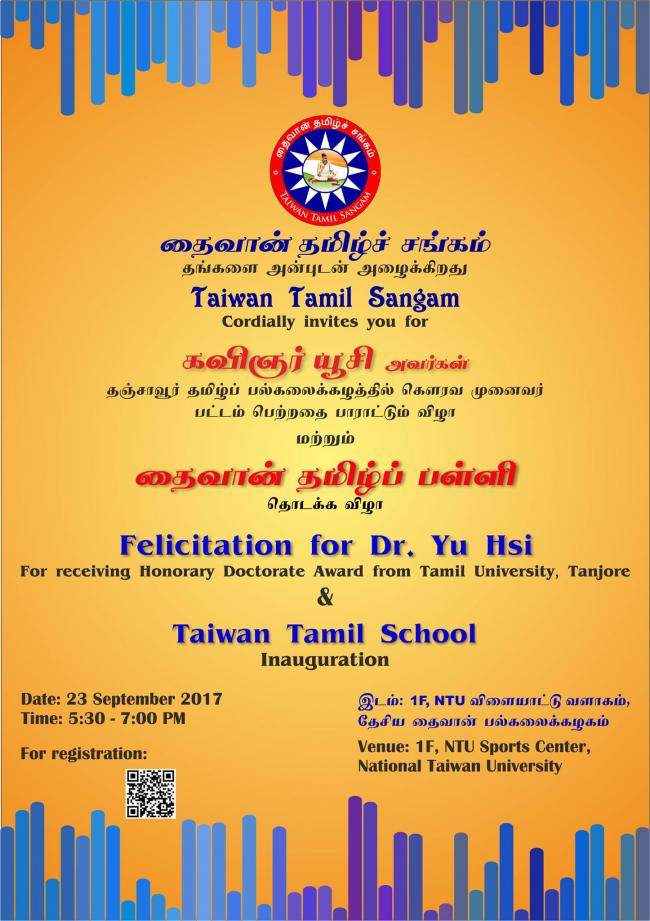 Felicitation to Dr YuHsi and Tamil School Inauguration - TAIWAN