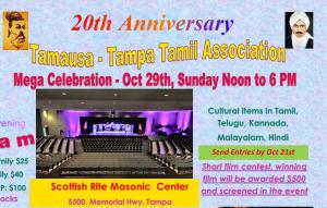 Tamausa - Tampa Tamil Association Mega Celebration - Tampa, USA