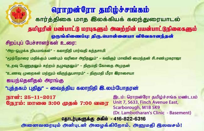 கார்த்திகை மாத இலக்கியக் கலந்துரையாடல் - ரொறன்ரோ, கனடா