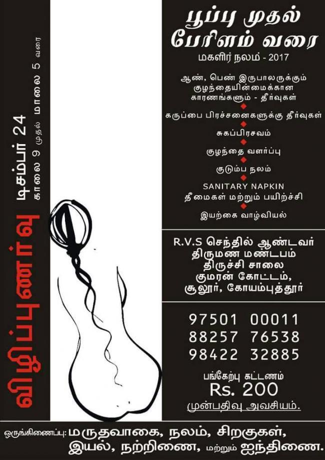 பூப்பு முதல் பேரிளம் வரை மகளிர் நலம் 2017 - கோயம்புத்தூர், இந்தியா