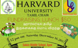Harvard University Tamil Chair Foundraising Lunch - Carolina, USA