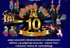 சங்கமம் 2018 -மின்னசோடா, அமெரிக்கா