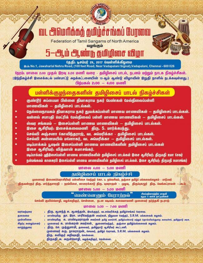 5ஆம் ஆண்டு தமிழிசை விழா - சென்னை, இந்தியா
