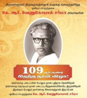 கே.ஆர்.வேணுகோபால் சர்மா அவர்களின் 109 ம் ஆண்டு பிறந்த நாள் விழா - சென்னை, இந்தியா