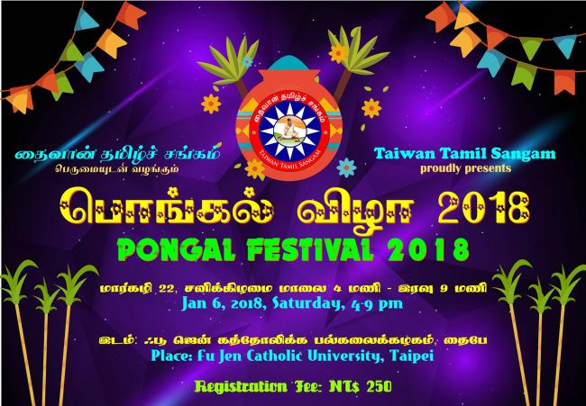 Pongal Function 2018 - Taiwan Tamil Sangam