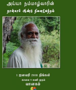 அய்யா நம்மாழ்வாரின் நான்காம் ஆண்டு நினைவேந்தல் - கடவூர், இந்தியா