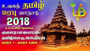 உலகத் தமிழ் மரபு மாநாடு 2018 - குமாரபாளையம், தமிழ்நாடு, இந்தியா