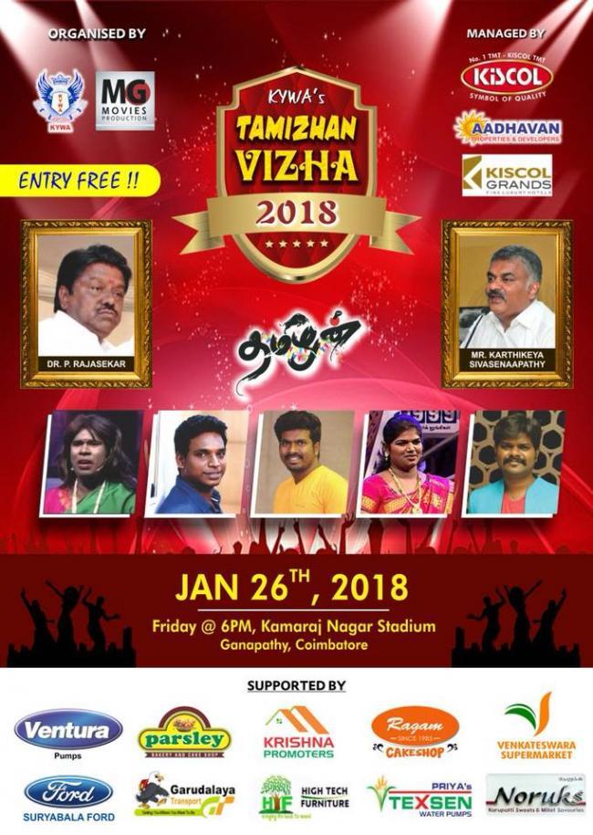 Tamizhan Vizha 2018 - Coimbatore, India