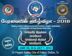 பேரவையின் தமிழ் விழா - 2018, டெக்சாஸ், அமெரிக்கா