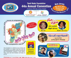 Tamilnadu Foundation 44th Annual Convention  - New Jersey, USA