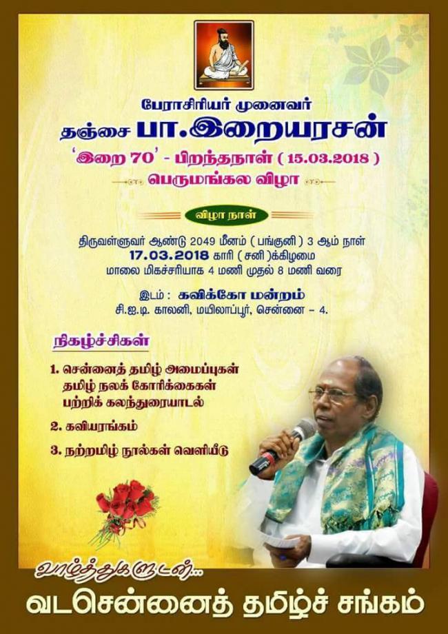 இறை 70 பிறந்தநாள் - பெருமங்கல விழா - சென்னை, இந்தியா