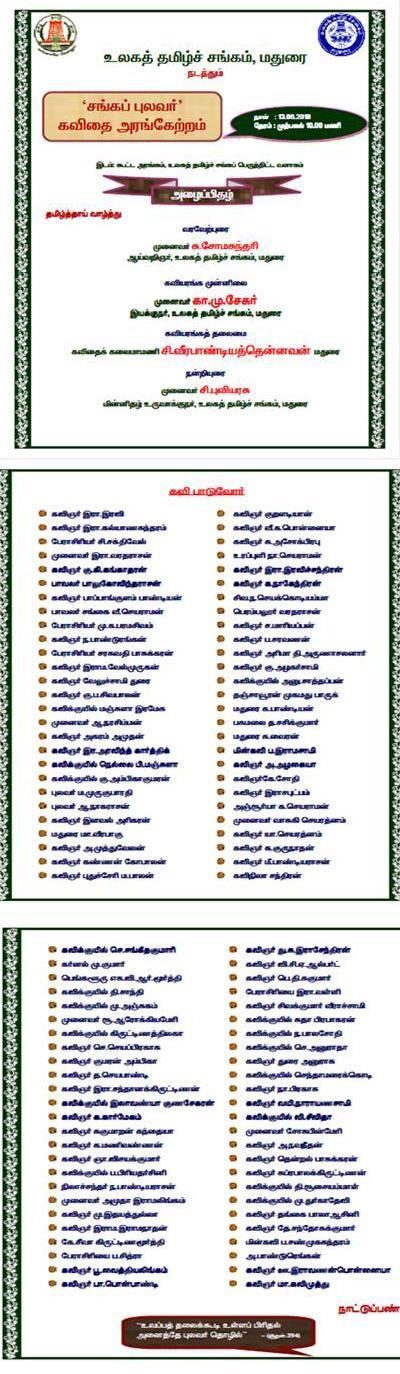 சங்கப் புலவர் - கவிதை அரங்கேற்றம் - மதுரை, இந்தியா