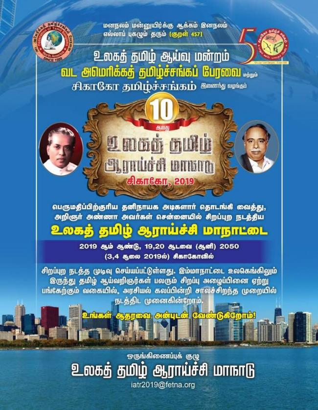 உலகத் தமிழ் ஆராய்ச்சி மாநாடு 2019 - சிகாகோ