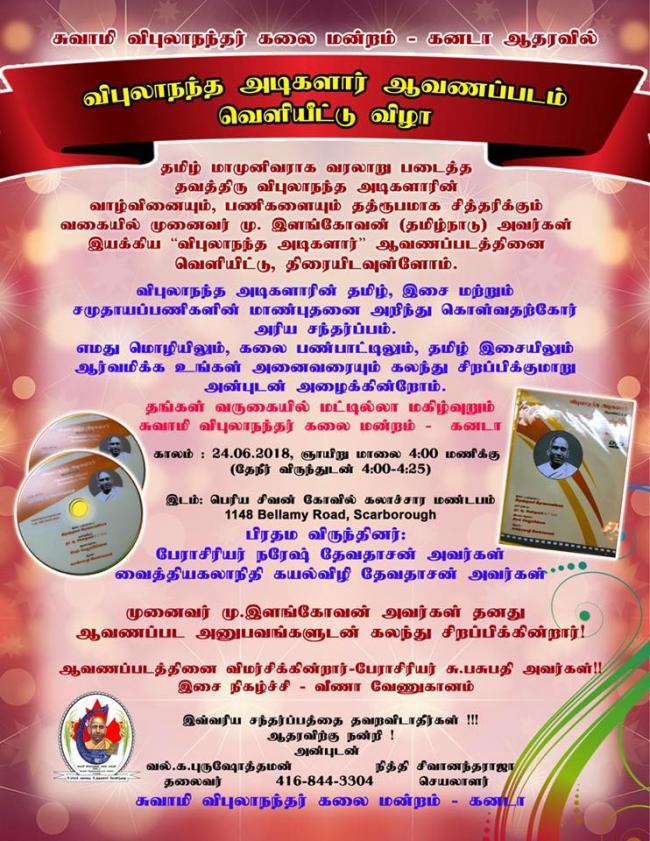 விபுலாநந்த அடிகளார் ஆவணப்படம் வெளியீட்டு விழா - கனடா