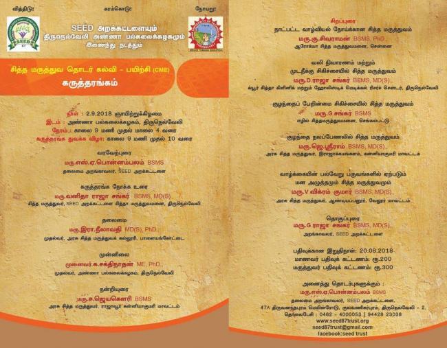 சித்த மருத்துவ தொடர் கல்வி - பயிற்சி (CME) - திருநெல்வேலி, இந்தியா