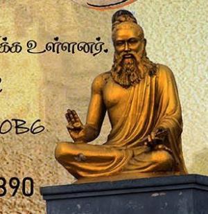 தமிழியல் மாநாடு 2019 - கனடா